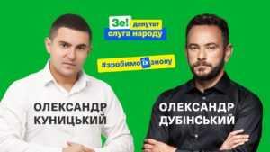 """Первый бунт в """"Слуге народа"""""""