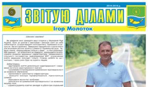 Ігор Молоток – за три останні роки на розвиток Шостки було залучено понад 240 млн. грн.