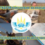 Волонтери батальйону «Автомайдан» передали на передову систему для перехоплення ворожих дронів (ВІДЕО)