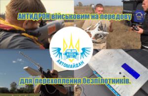 """Волонтери батальйону """"Автомайдан"""" передали на передову систему для перехоплення ворожих дронів (ВІДЕО)"""