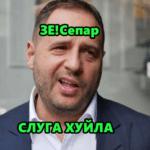 Головний переговорник Зеленського Єрмак займає позицію, що Путін не винуватий у війні на Донбасі, — Герасимов