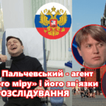 Пльчевский Євролаб Зеленский