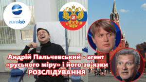 Брав аналізи у Зеленського. Пальчевський – агент «руського міру» і його зв'язки (ВІДЕО)
