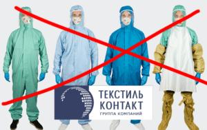 """Для врачей хотели купить защитные костюмы """"Текстиль-Контакт"""" которые не подходят для защиты от коронавируса"""