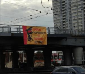 """У Києві з'явились банери """"Перемога Пальчевського = перемозі Путіна"""""""