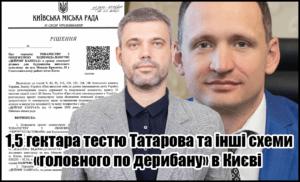 Петро Оленич – 1,5 га для Татарова. Як в Києві дерибанять землю