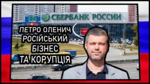 Петро Оленич київський чиновник допомагає російському бізнесу та незаконним забудовам (ВІДЕО)