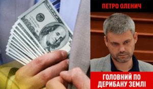 Петро Оленич як чиновник КМДА провертає масштабні земельні афери