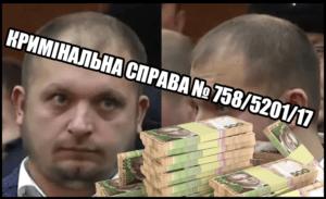Артем Семеніхін та його ОПГ розкрадають бюджет Конотопу – Бондаренко