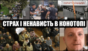 """Артем Семеніхін – """"Страх і ненависть у Конотопі"""""""