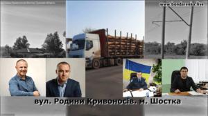 ОПГ Романька, Слюсара та Гузея розкрадають ліс на Сумщині – Ярослав Бондаренко