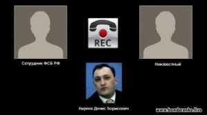 Денис Кірєєв викрит! Блогер розсказав про агента ФСБ
