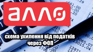 АЛЛО – краде у українців мільярди на несплаті податків