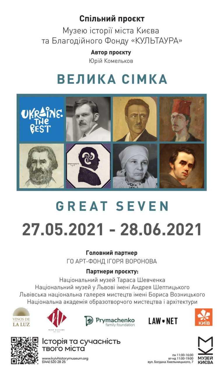 День Києва-2021: цікаві заходи столиці