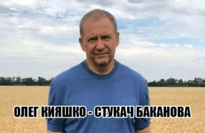 Олег Кияшко – рекетир теперь стукач