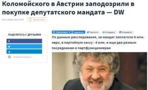 Игорь Валерьевич Коломойский – как ограбить украинцев на миллиарды (расследование)