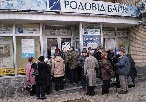 «Родовід банк»: кого «греет» банк-мошенник?