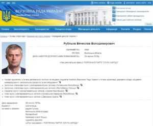 Рублёв Вячеслав Владимирович – приспособленец. Подкуп избирателей, перебегание из одной партии в другую