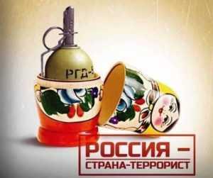 Терроризм в его современном виде возник именно в России