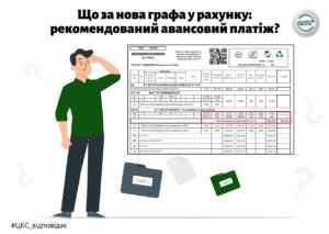 Что такое «авансовый платеж» в счетах за коммуналку и зачем
