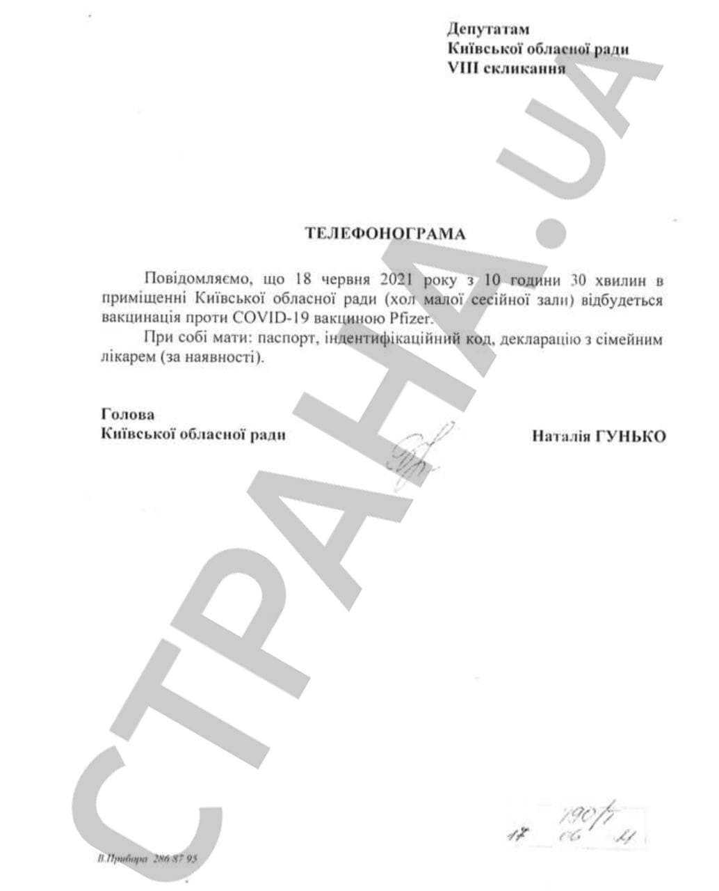 Депутатов Киевсовета вслед за нардепами из Верховной рады начали прививать американской вакциной Pfizer