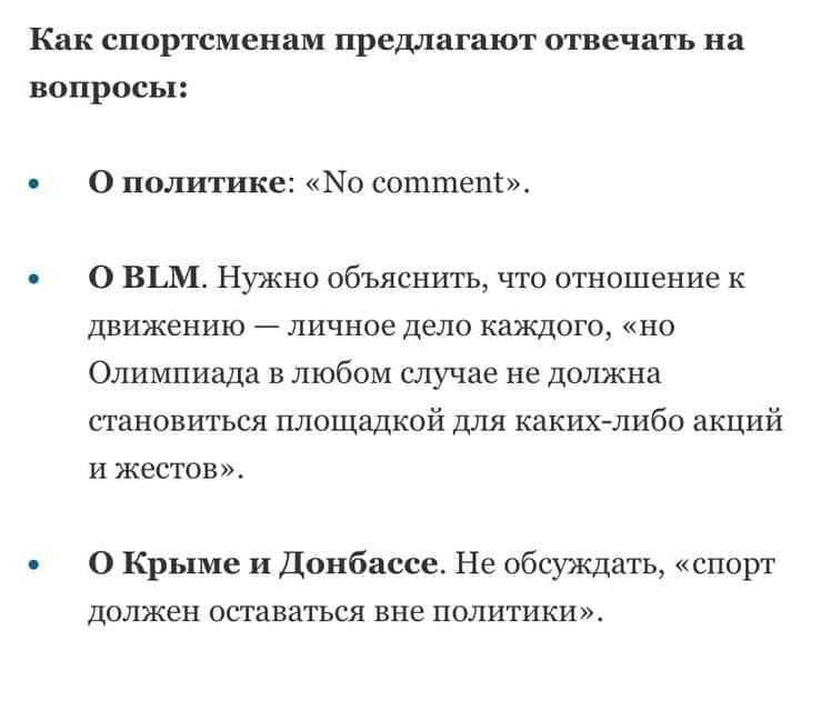 Российским олимпийцам выдали инструкцию о том, как отвечать на вопросы о Крыме и Донбассе