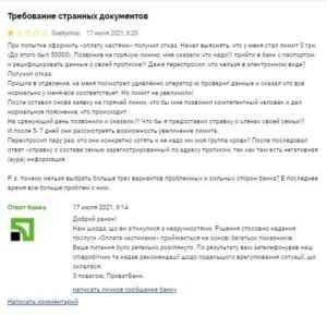 Странные документы! ПриватБанк объяснил обнуление кредитного лимита и отказ в услуге «Оплате частями»
